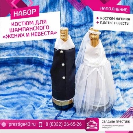 Набор костюм для шампанского Жених и Невеста