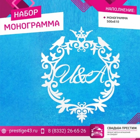 Монограмма