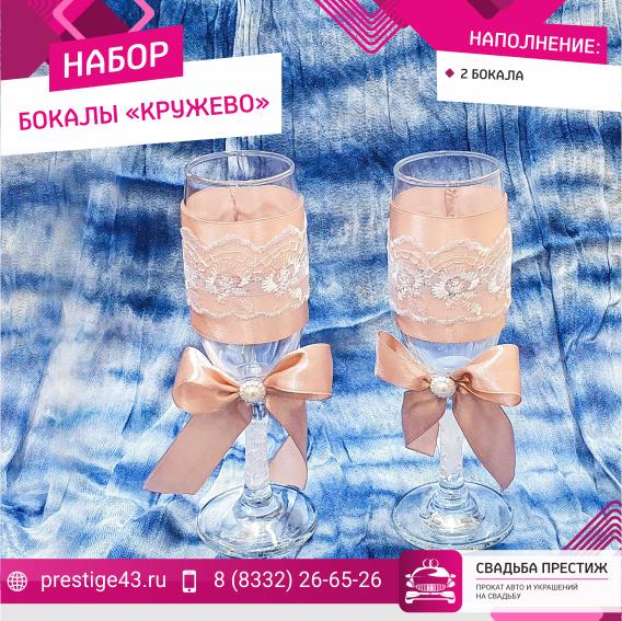 Бокалы Кружево