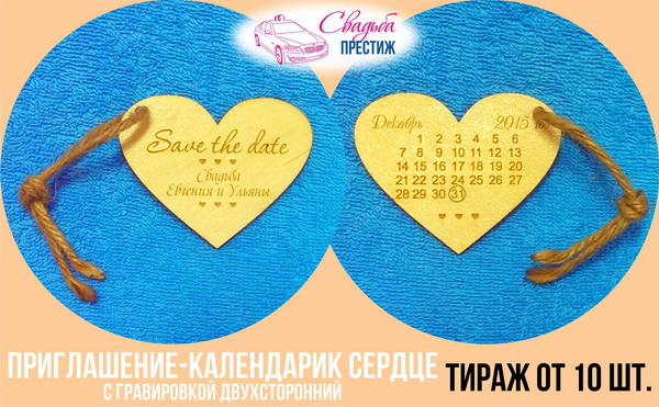 Приглашение-Сердце