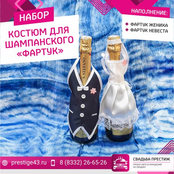 Набор костюм для шампанского Фартук