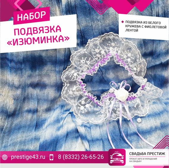 Подвязка Изюминка
