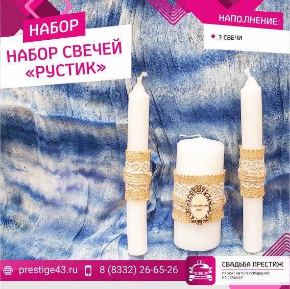Набор свечей Рустик