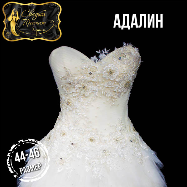 Адалин
