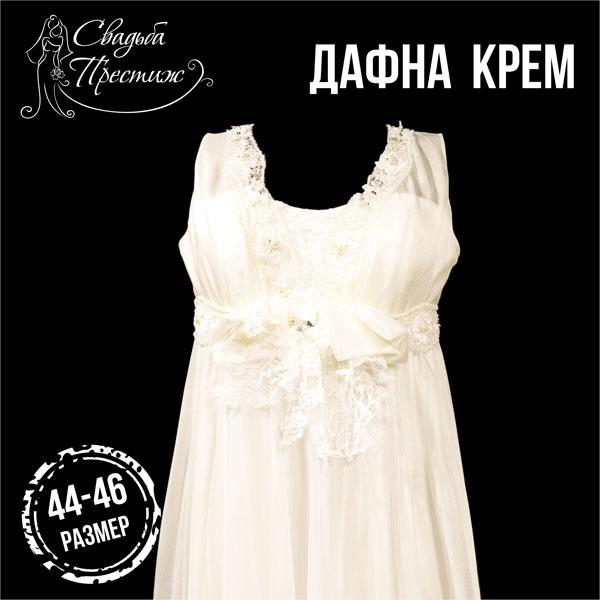 Дафна Крем