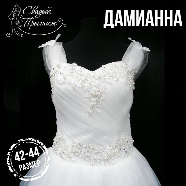 Дамианна