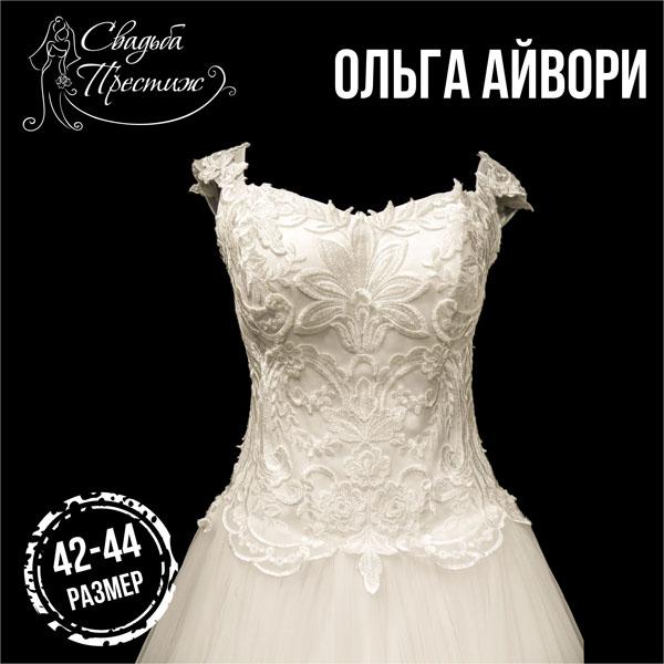 Ольга Айвори
