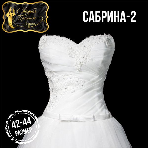 Сабрина-2