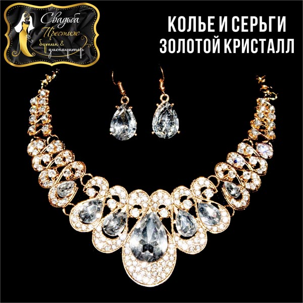 Колье и серьги Золотой кристалл
