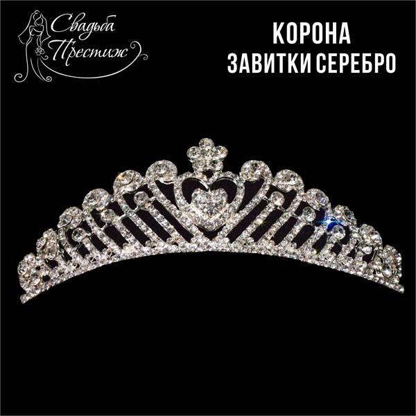 Корона завитки серебро