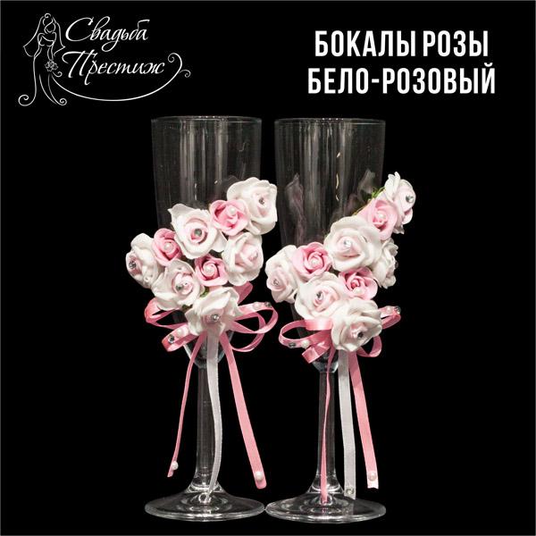 Бокалы розы