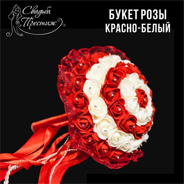 Букет розы красно-белый