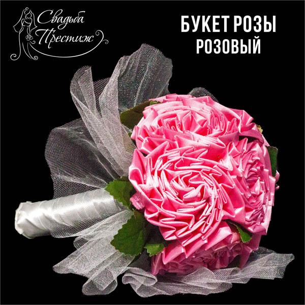 Букет розы розовый