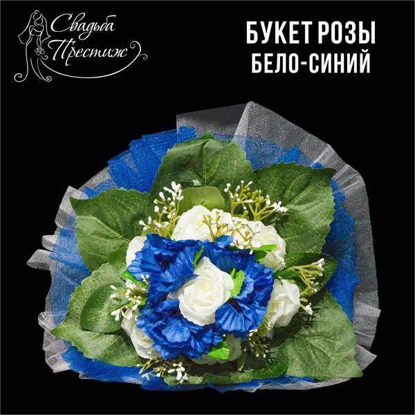 Букет розы бело-синий