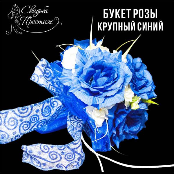 Букет невесты розы крупные