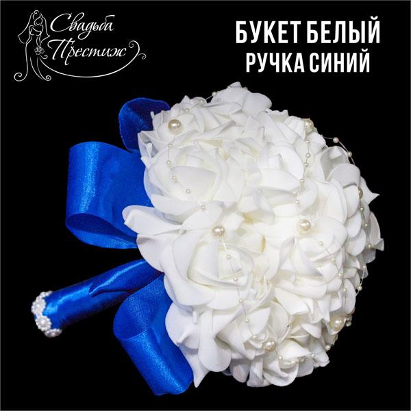 Букет розы белый ручка синий