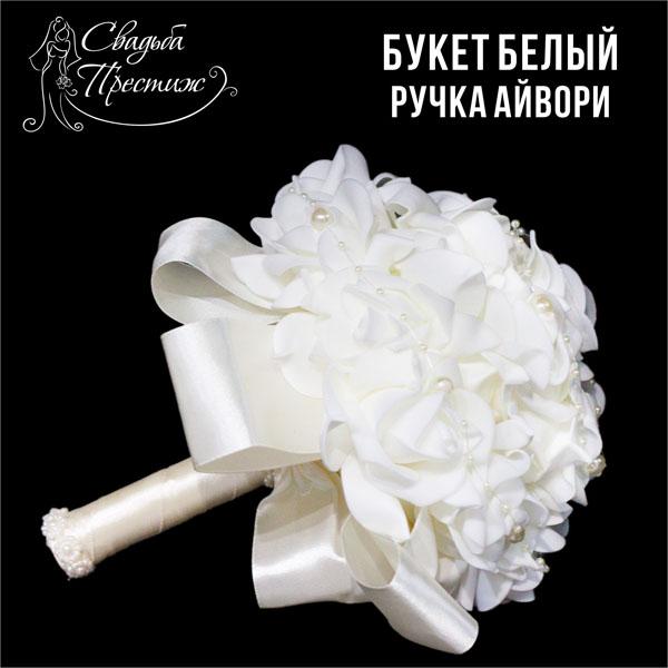 Букет розы белый ручка айвори