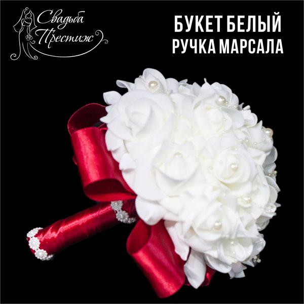 Букет розы белый ручка марсала