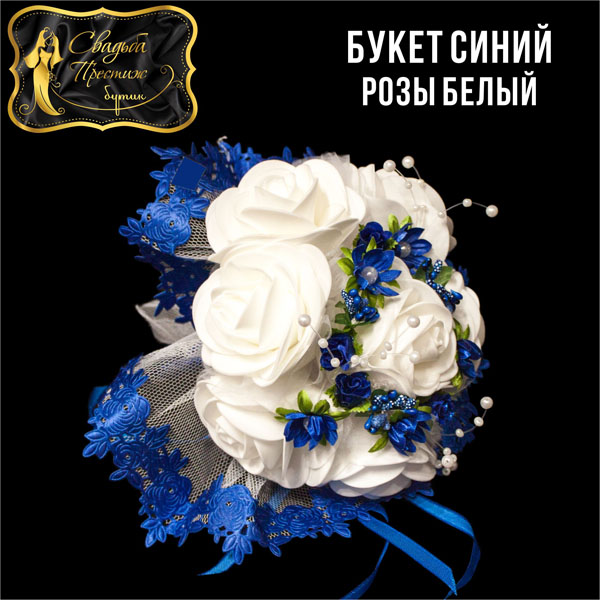 Букет синий розы белый
