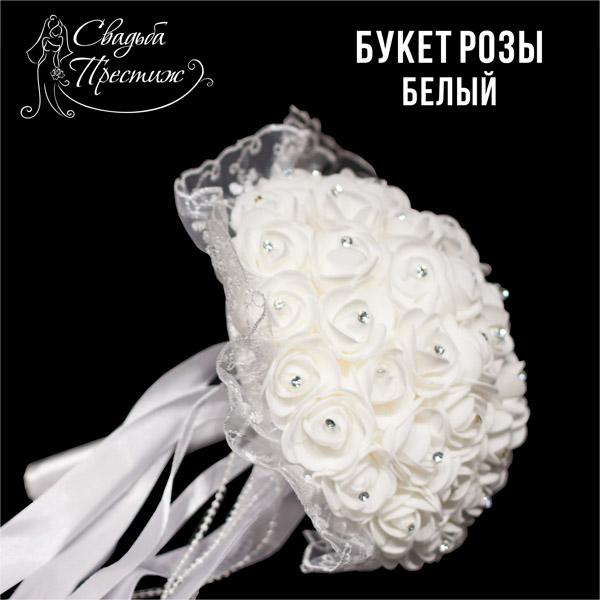 Букет розы белый