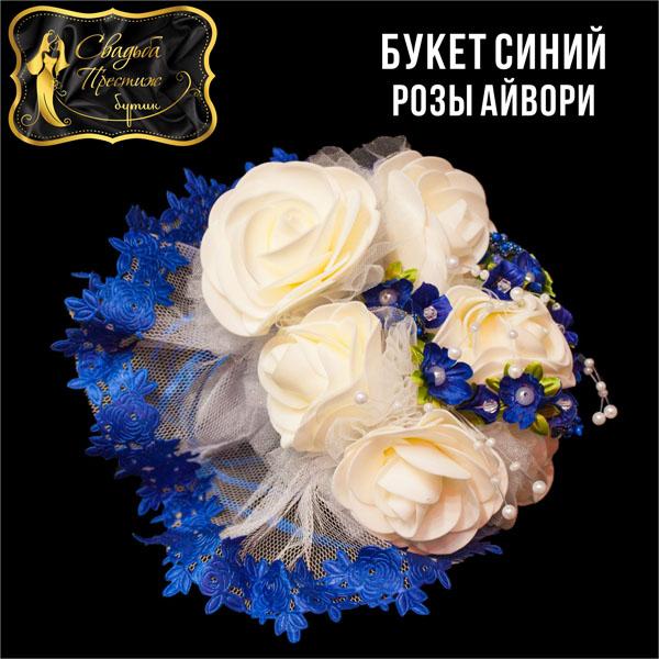 Букет синий розы айвори