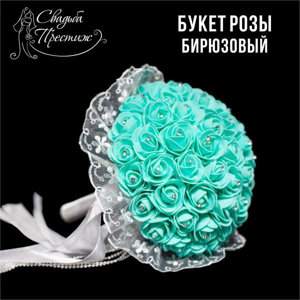 Букет розы бирюзовый