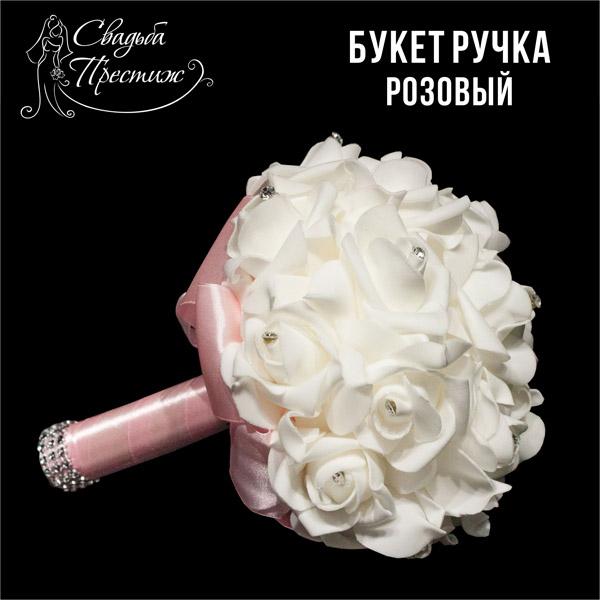 Букет ручка розовый