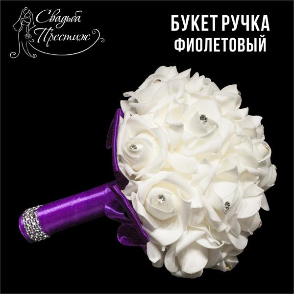 Букет ручка фиолетовый