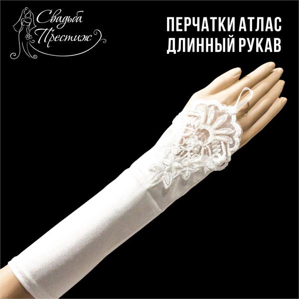 Перчатки атлас длинный рукав