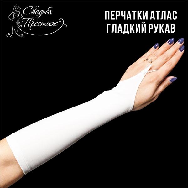 Перчатки атлас гладкий рукав