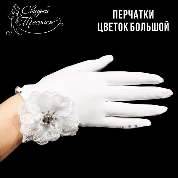 Перчатки цветок большой