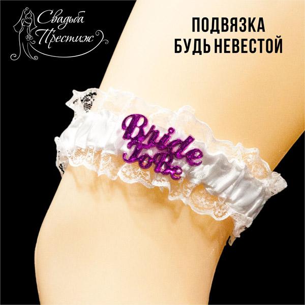 Подвязка белый будь невестой