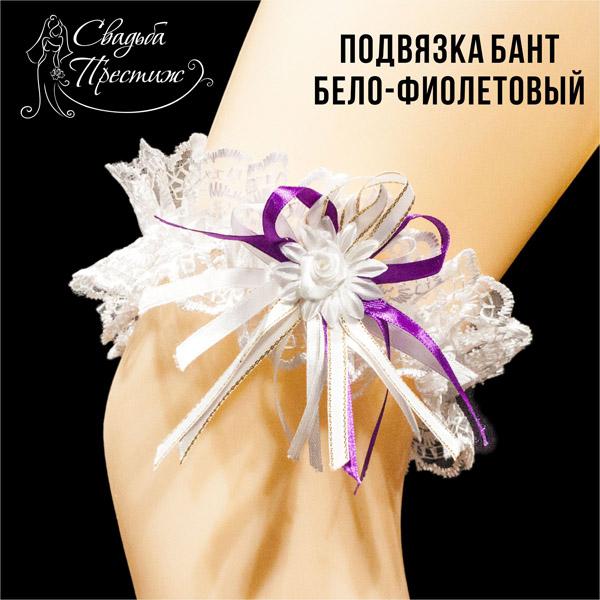 Подвязка белый с бело-фиолетовым бантом