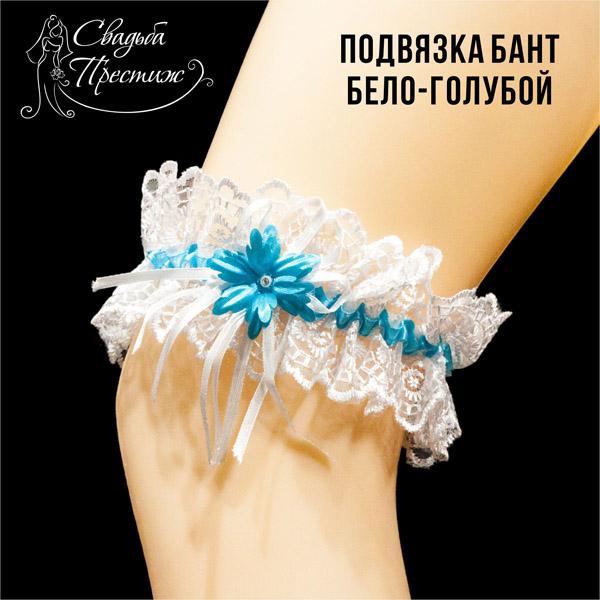 Подвязка белый с бело-голубым бантом