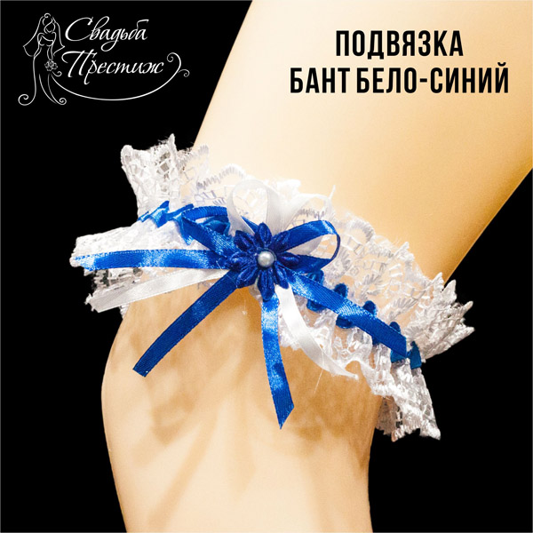 Подвязка белый с бело-синим бантом