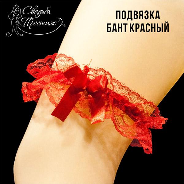 Подвязка красный с красным бантом