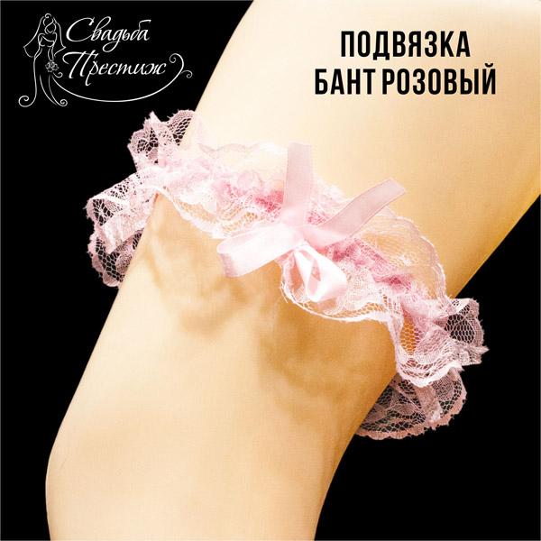 Подвязка розовый с розовым бантом