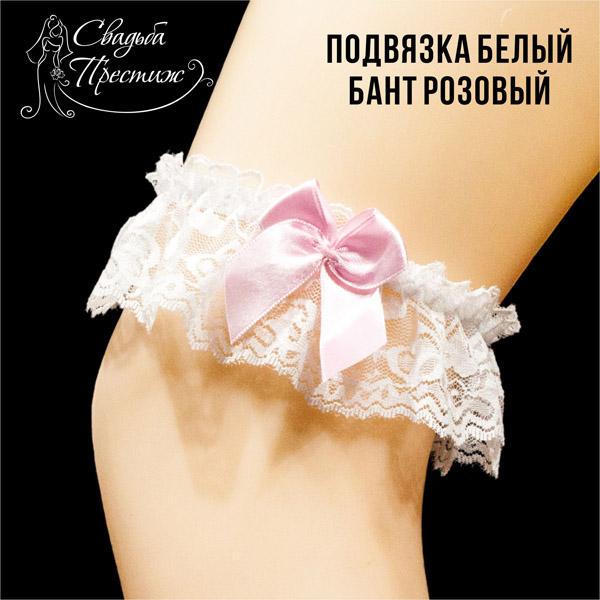 Подвязка белый с розовым бантом