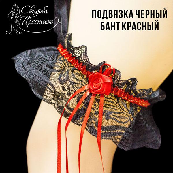 Подвязка черная бант красный