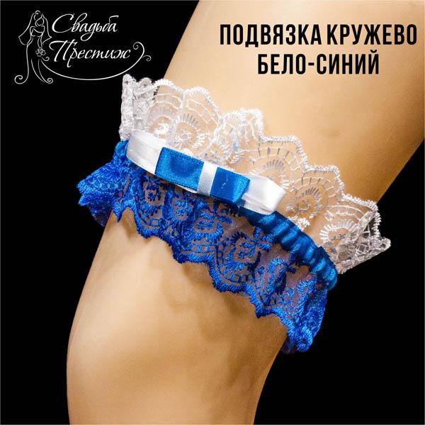 Подвязка кружево бело-синий