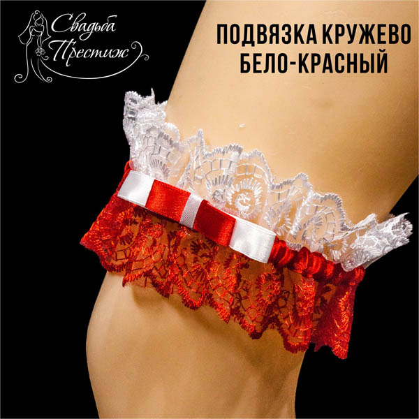 Подвязка кружево бело-красная