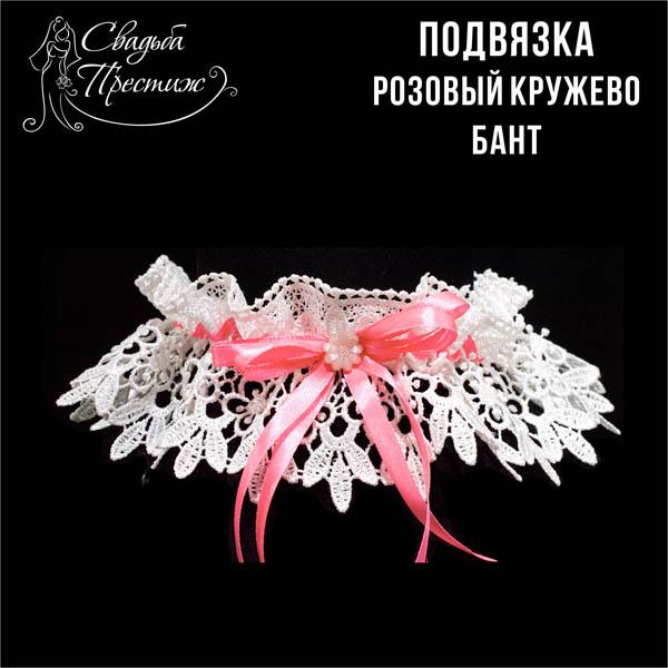Подвязка розовый кружево бант