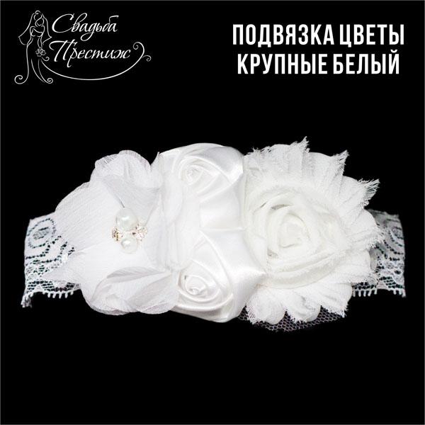 Подвязка крупные цветы белый