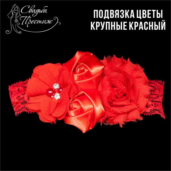 Подвязка крупные цветы красный