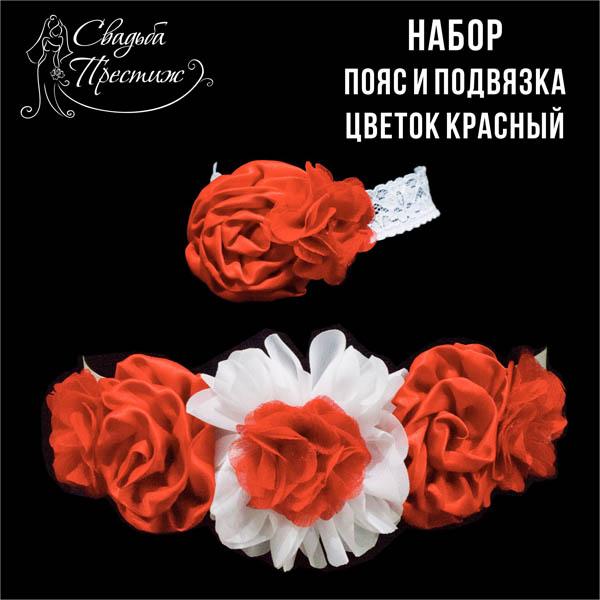 Набор пояс и подвязка цветок красный