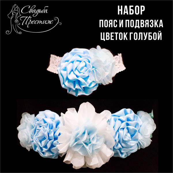 Набор пояс и подвязка цветок голубой