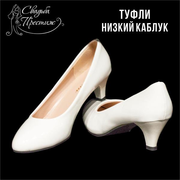 Туфли низкий каблук