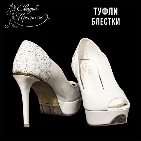 Туфли блестки