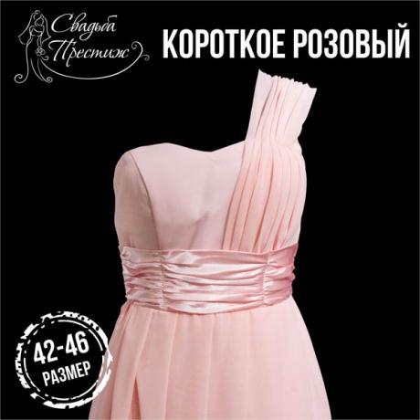 Короткое розовый