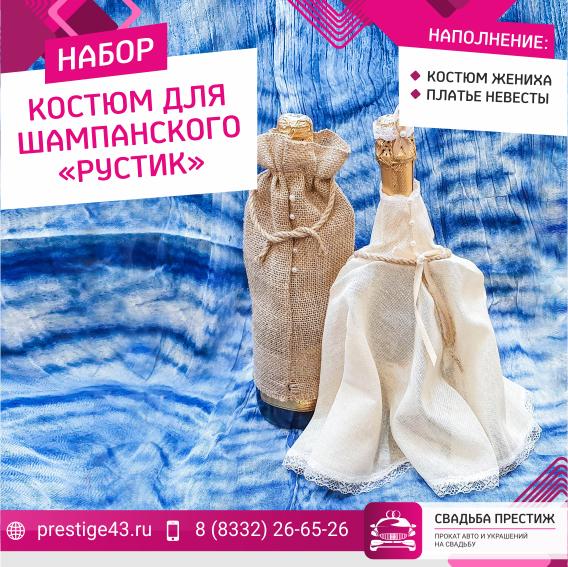 Набор костюм для шампанского Рустик